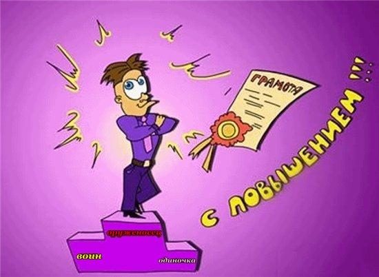 Поздравления руководителю с назначением на должность